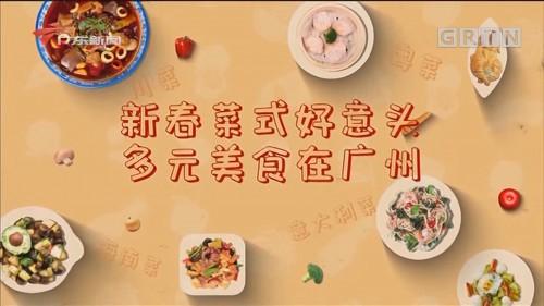 新春菜式好意头 多元美食在广州