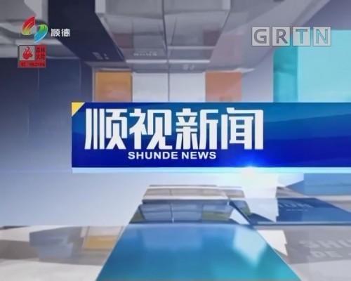 [2020-01-22]顺视新闻:彭聪恩到容桂走访慰问村改项目拆迁户