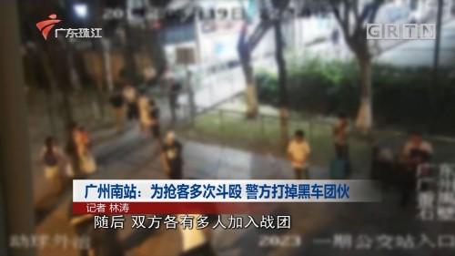 广州南站:为抢客多次斗殴 警方打掉黑车团伙