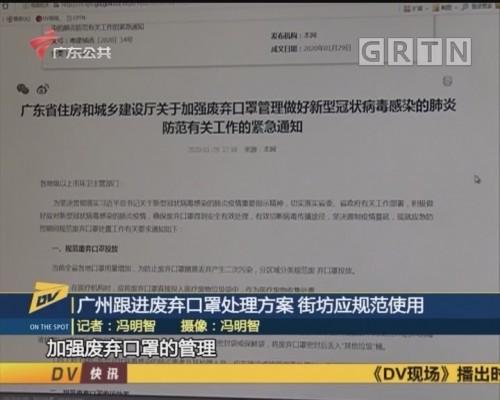 (DV现场)广州跟进废弃口罩处理方案 街坊应规范使用