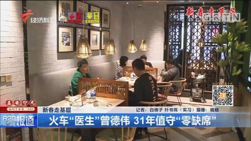"""新春走基层 火车""""医生""""曾德伟 31年值守""""零缺席"""""""