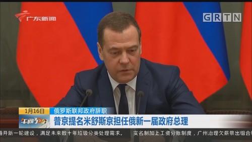 俄罗斯联邦政府辞职:普京提名米舒斯京担任俄新一届政府总理