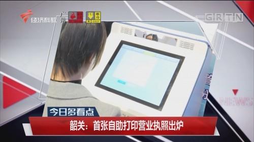 韶关:首张自助打印营业执照出炉