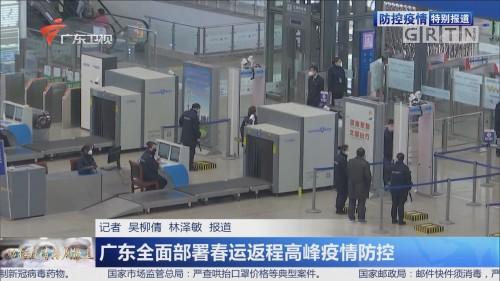 广东全面部署春运返程高峰疫情防控