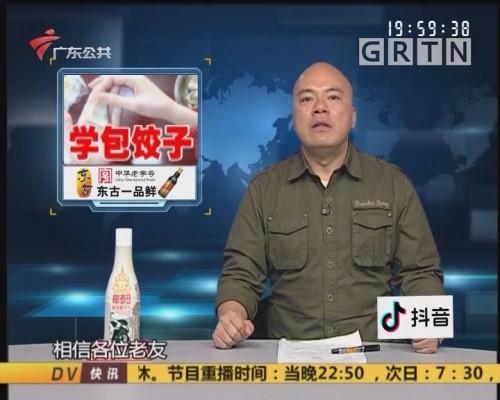 (DV现场)抖音随手拍:学包饺子