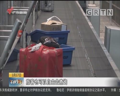 中山:首款智能行李牌亮相江苏南京 旅客行李可全流程跟踪