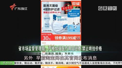 省市场监督管理局:严格加强医疗用品巡查 禁止哄抬价格