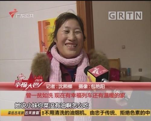 (DV现场)幸福大巴:曾一贫如洗 现在有幸福列车还有温暖的家