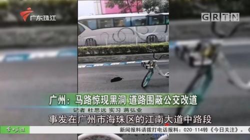 广州:马路惊现黑洞 道路围蔽公交改道
