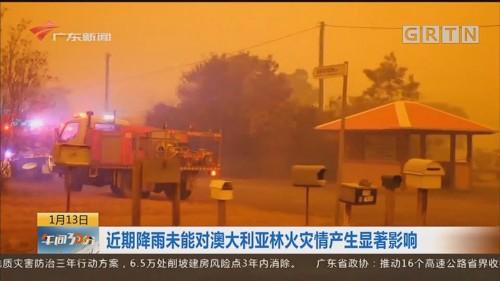近期降雨未能对澳大利亚林火灾情产生显著影响