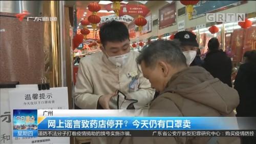 广州:网上谣言致药店停开? 今天仍有口罩卖
