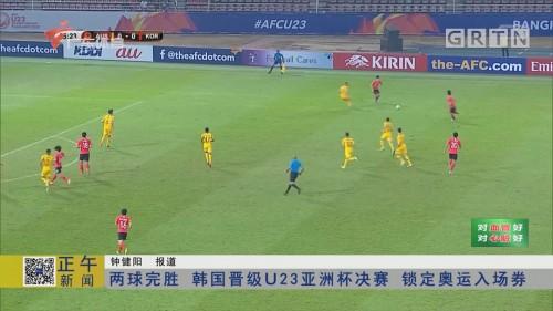 两球完胜 韩国晋级U23亚洲杯决赛 锁定奥运入场券