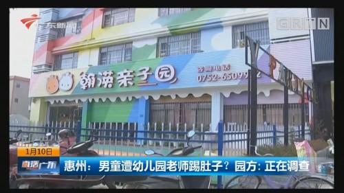 惠州:男童遭幼儿园老师踢肚子?园方:正在调查