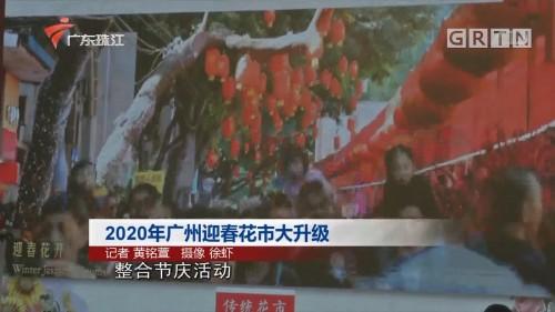 2020年广州迎春花市大升级