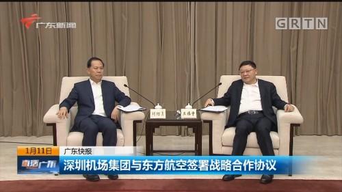 深圳机场集团与东方航空签署战略合作协议