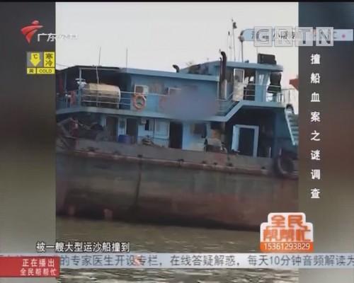 [2019-01-11]全民帮帮忙:撞船血案之谜调查