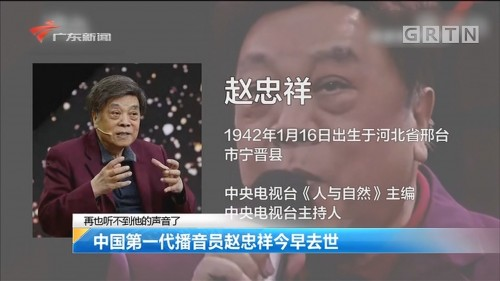 中国第一代播音员赵忠祥今早去世