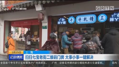 上海:扫扫七宝老街二维码门牌 大事小事一键解决