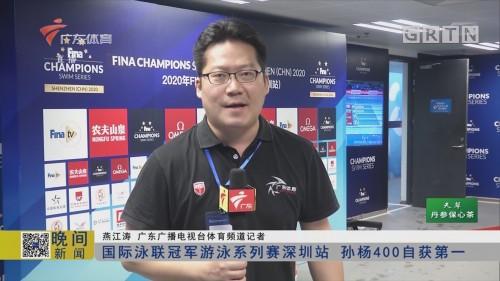 国际泳联冠军游泳系列赛深圳站 孙杨400自获第一