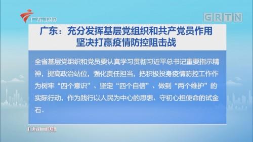 广东:充分发挥基层党组织和共产党员作用 坚决打赢疫情防控阻击战