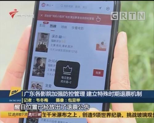 (DV现场)广东各影院加强防控管理 建立特殊时期退票机制