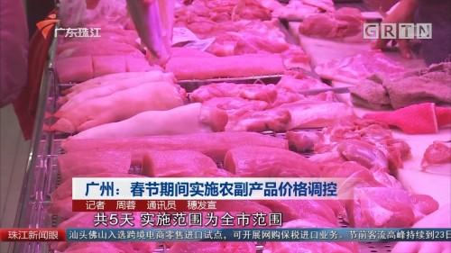 广州:春节期间实施农副产品价格调控
