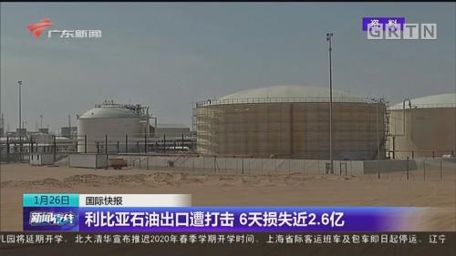 利比亚石油出口遭打击 6天损失近2.6亿