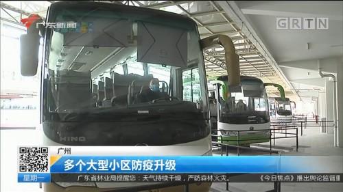 广州 多个大型小区防疫升级