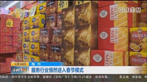 梅州:服务行业悄然进入春节模式