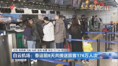 白云机场:春运前8天共接送旅客176万人次