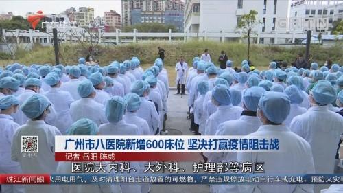 广州市八医院新增600床位 坚决打赢疫情阻击战