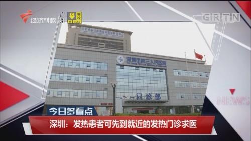 今日多看点 深圳:发热患者可先到就近的发热门诊求医