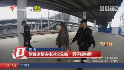 茂名 偷藏违禁液体进火车站 男子被拘留