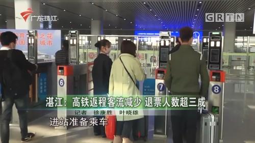 湛江:高铁返程客流减少 退票人数超三成