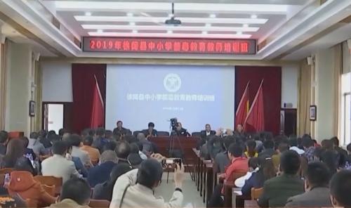 湛江:徐闻举办中小学禁毒教育教师培训班