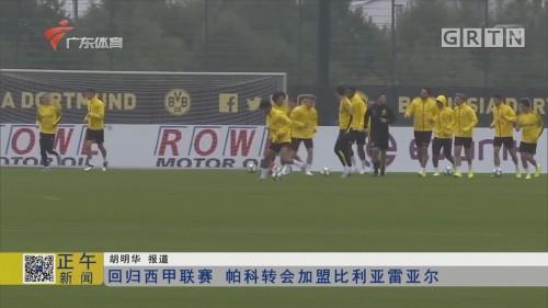回归西甲联赛 帕科转会加盟比利亚雷亚尔