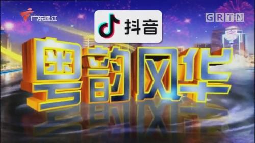 [HD][2020-01-12]粵韻風華
