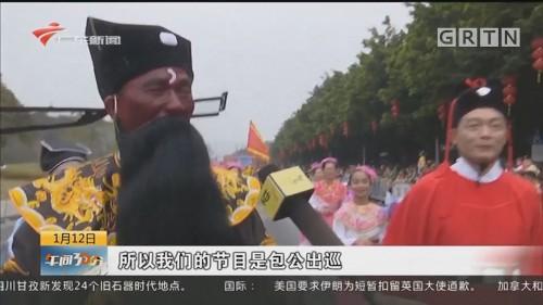 """肇庆:花车巡游喜迎""""粤""""味新年"""