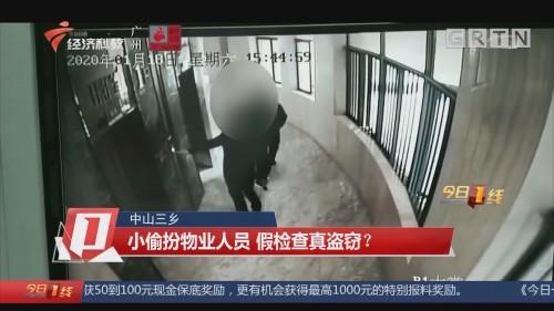 中山三乡 小偷扮物业人员 假检查真盗窃?