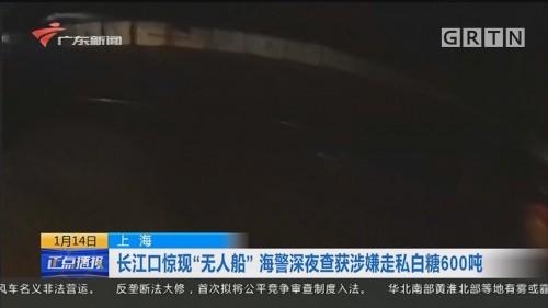 """上海:长江口惊现""""无人船""""海警深夜查获涉嫌走私白糖600吨"""