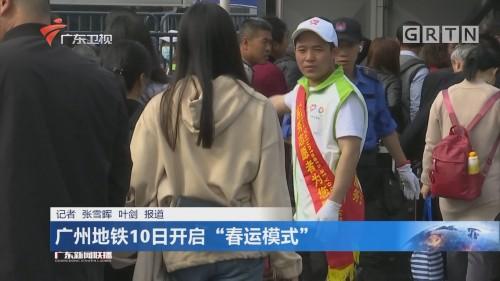 """广州地铁10日开启""""春运模式"""""""