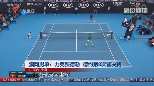 澳网男单:力克费德勒 德约第8次晋决赛