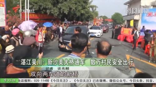 湛江吳川:新沙美大橋通車 數萬村民安全出行