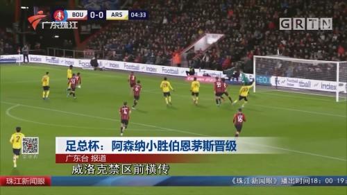 足总杯:阿森纳小胜伯恩茅斯晋级