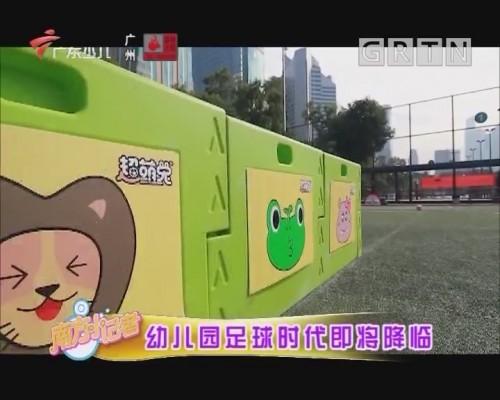 [2020-01-10]南方小记者:幼儿园足球时代即将降临