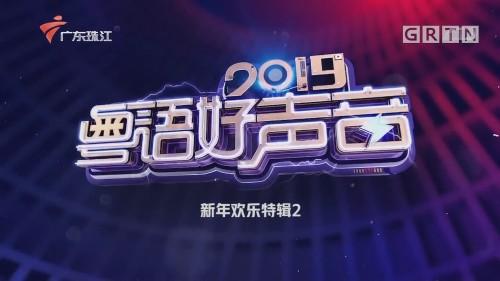 [HD][2020-01-11]2019粤语好声音