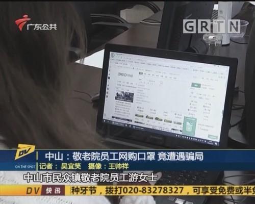 (DV现场)中山:敬老院员工网购口罩 竟遭遇骗局