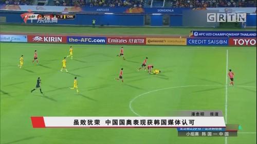虽败犹荣 中国国奥表现获韩国媒体认可