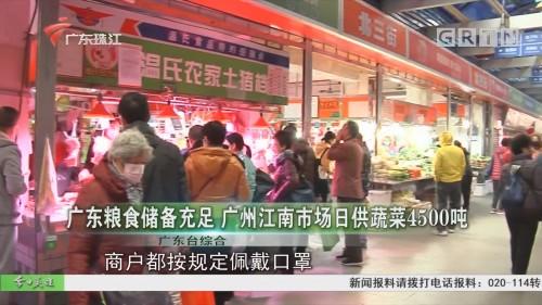 广东粮食储备充足 广州江南市场日供蔬菜4500吨