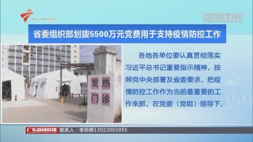 省委组织部划拨5500万元党费用于支持疫情防控工作